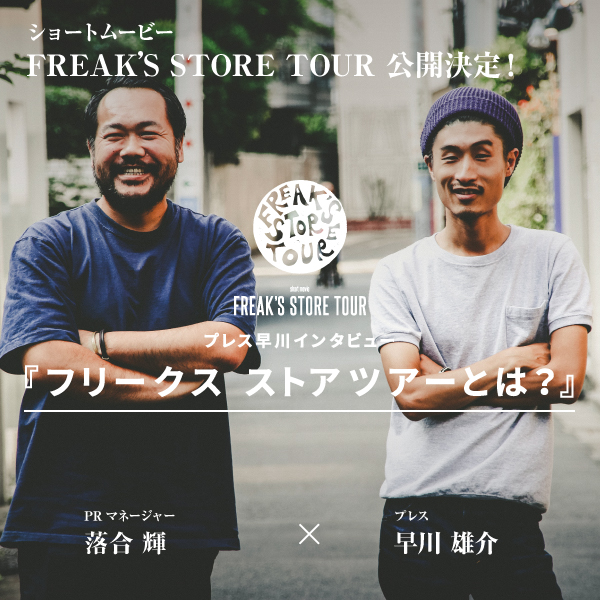FREAK'S STORE TOUR公開決定!