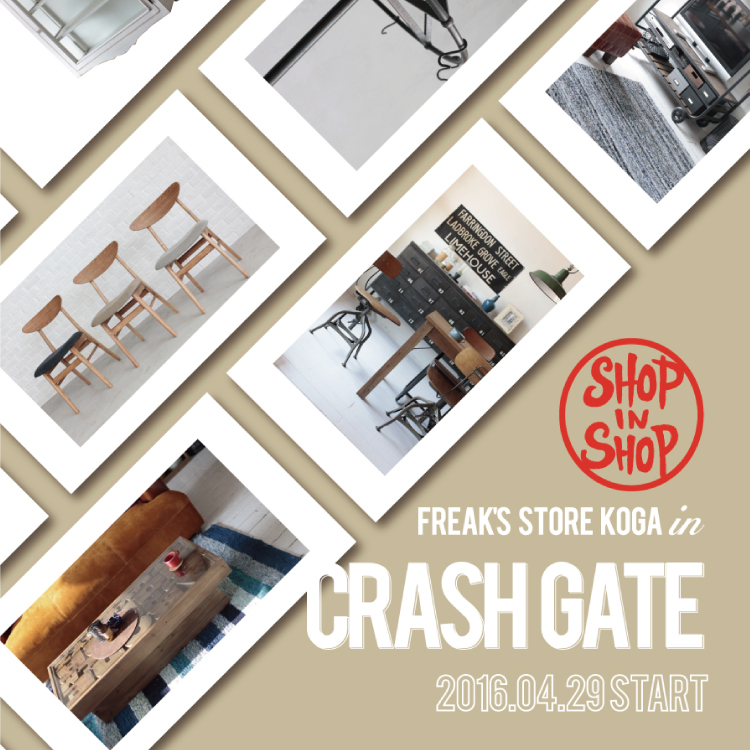 FREAK'S STORE KOGA in CRASH GATE  SHOP IN SHOP 4月29日よりスタート!