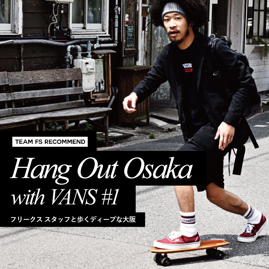 HANG OUT OSAKA with VANS【#1 中崎町】