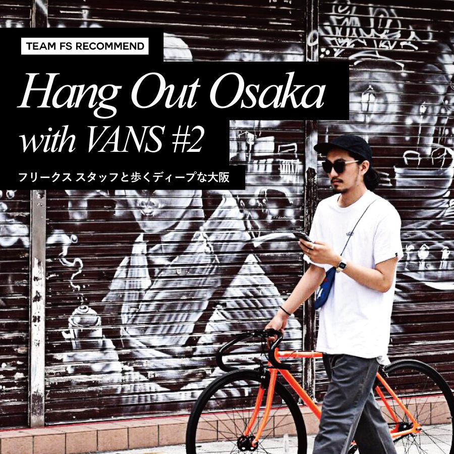 HANG OUT OSAKA with VANS【#2 アメ村】